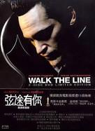 Walk the Line - Hong Kong Movie Poster (xs thumbnail)