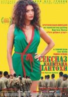 Pantaleón y las visitadoras - Russian Movie Poster (xs thumbnail)