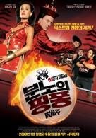 Balls of Fury - South Korean Movie Poster (xs thumbnail)