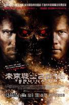 Terminator Salvation - Hong Kong Movie Poster (xs thumbnail)