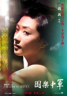 Jun zhong le yuan - Taiwanese Movie Poster (xs thumbnail)
