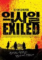 Fong juk - South Korean Movie Poster (xs thumbnail)