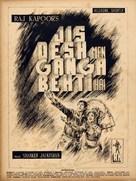 Jis Desh Men Ganga Behti Hai - Indian Movie Poster (xs thumbnail)