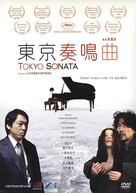 Tôkyô sonata - Japanese Movie Poster (xs thumbnail)