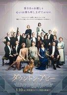 Downton Abbey - Japanese Movie Poster (xs thumbnail)