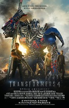 Transformers: Age of Extinction - Greek Movie Poster (xs thumbnail)
