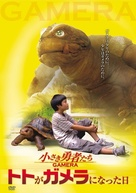 Gamera: Chiisaki yusha-tachi - Hong Kong DVD cover (xs thumbnail)