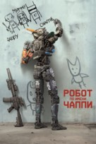Chappie - Russian Movie Cover (xs thumbnail)