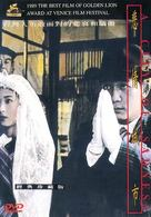 Beiqing chengshi - Hong Kong Movie Cover (xs thumbnail)