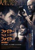 Fire with Fire - Japanese Movie Poster (xs thumbnail)