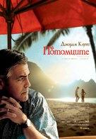 The Descendants - Bulgarian Movie Poster (xs thumbnail)
