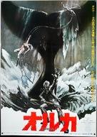 Orca - Japanese Movie Poster (xs thumbnail)