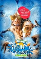 Khu kuan puan mesa - Thai Movie Poster (xs thumbnail)