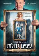 Big Eyes - Israeli Movie Poster (xs thumbnail)