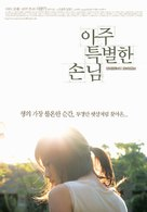 Aju teukbyeolhan sonnim - South Korean poster (xs thumbnail)