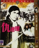Chou lian huan - Movie Cover (xs thumbnail)