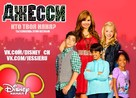 """""""Jessie"""" - Russian Movie Poster (xs thumbnail)"""