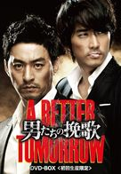 A Better Tomorrow - Japanese Movie Cover (xs thumbnail)