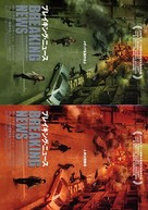 Breaking News - Japanese poster (xs thumbnail)