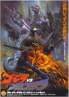 Gojira VS Mekagojira - Japanese Movie Poster (xs thumbnail)