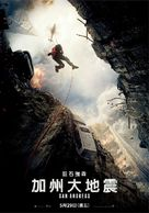 San Andreas - Taiwanese Movie Poster (xs thumbnail)