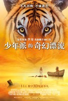 Life of Pi - Chinese Movie Poster (xs thumbnail)