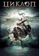 Cyclops - Russian DVD cover (xs thumbnail)