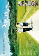 Tennen kokekkô - Japanese Movie Poster (xs thumbnail)