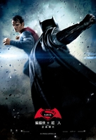 Batman v Superman: Dawn of Justice - Chinese Movie Poster (xs thumbnail)