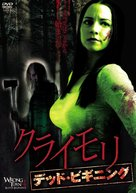 Wrong Turn 4 - Japanese DVD cover (xs thumbnail)