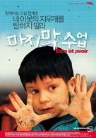 Être et avoir - South Korean poster (xs thumbnail)