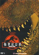 Jurassic Park - Chinese Movie Cover (xs thumbnail)
