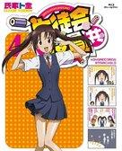 """""""Seitokai yakuindomo"""" - Japanese Blu-Ray cover (xs thumbnail)"""