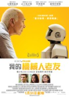 Robot & Frank - Hong Kong Movie Poster (xs thumbnail)