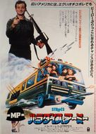 Stripes - Japanese Movie Poster (xs thumbnail)