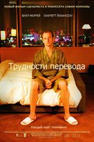 Lost in Translation - Russian Movie Poster (xs thumbnail)