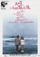 Ano natsu, ichiban shizukana umi - Japanese Movie Poster (xs thumbnail)
