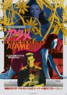 ¡Átame! - Japanese Theatrical poster (xs thumbnail)