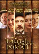 Tridtsat sedmoy roman - Russian Movie Poster (xs thumbnail)