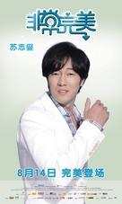 Fei chang wan mei - Chinese Movie Poster (xs thumbnail)