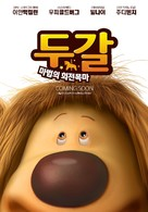 Doogal - South Korean Movie Poster (xs thumbnail)