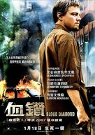 Blood Diamond - Hong Kong Movie Poster (xs thumbnail)
