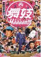 Maiko haaaan!!! - Japanese Movie Poster (xs thumbnail)