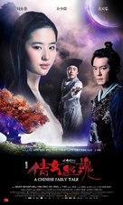 Sien nui yau wan - Chinese Movie Poster (xs thumbnail)