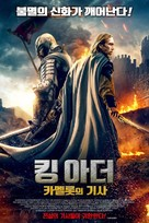 Arthur & Merlin: Knights of Camelot - South Korean Movie Poster (xs thumbnail)