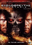 Terminator Salvation - Greek DVD cover (xs thumbnail)