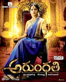 Arundhati - Indian Movie Poster (xs thumbnail)