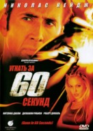 Gone In 60 Seconds - Russian DVD movie cover (xs thumbnail)