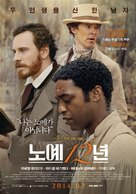 12 Years a Slave - South Korean Movie Poster (xs thumbnail)