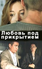 Ljubov' pod prikrytiem - Russian Movie Cover (xs thumbnail)